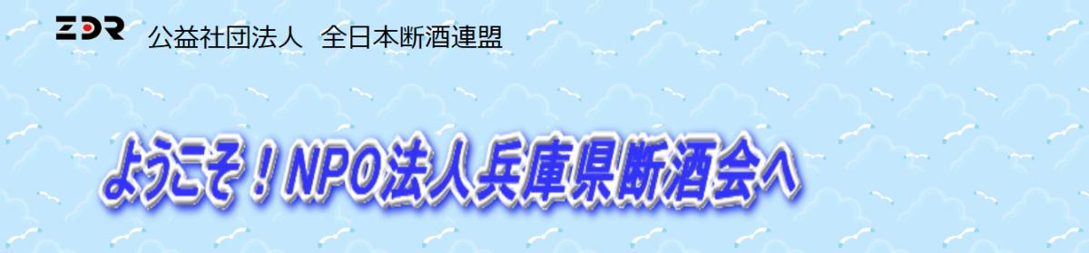 兵庫県断酒会